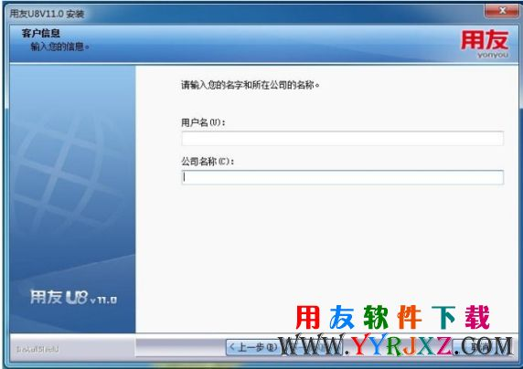 用友u8安装教程_用友U8安装步骤_用友U8软件安装教程 用友安装教程 第8张
