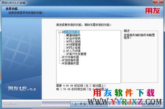 用友u8安装教程_用友U8安装步骤_用友U8软件安装教程 用友安装教程 第12张