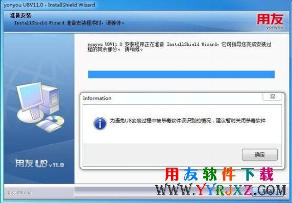 用友u8安装教程_用友U8安装步骤_用友U8软件安装教程 用友安装教程 第3张