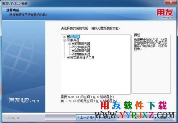 用友u8安装教程_用友U8安装步骤_用友U8软件安装教程 用友安装教程 第13张