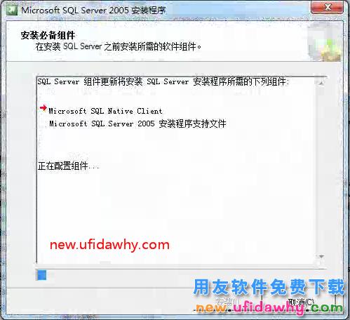怎么安装用友T3标准版财务软件图文教程(SQL2005+T3) 用友安装教程 第7张
