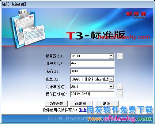 怎么安装用友T3标准版财务软件图文教程(SQL2005+T3) 用友安装教程 第43张