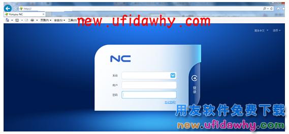 用友NCV6.5软件免费试用版下载地址 用友NC 第2张