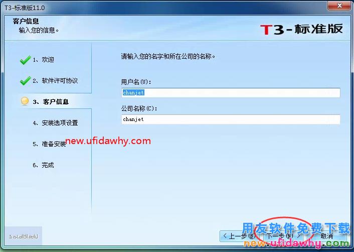 怎么安装用友T3标准版财务软件图文教程(SQL2005+T3) 用友安装教程 第26张