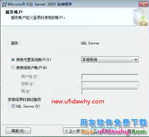 怎么安装用友T3标准版财务软件图文教程(SQL2005+T3) 用友安装教程 第14张