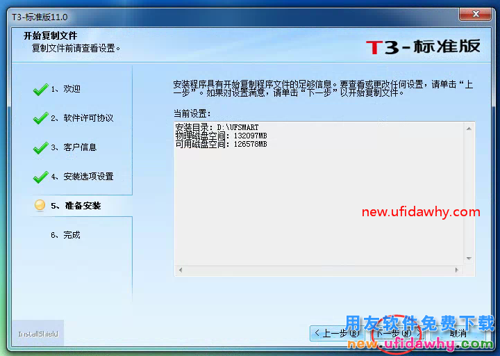 用友T3财务软件快速安装方法图文教程 用友安装教程 第10张