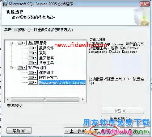 怎么安装用友T3标准版财务软件图文教程(SQL2005+T3) 用友安装教程 第12张