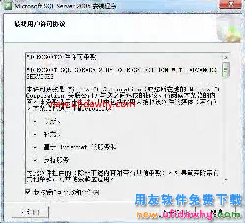 怎么安装用友T3标准版财务软件图文教程(SQL2005+T3) 用友安装教程 第5张