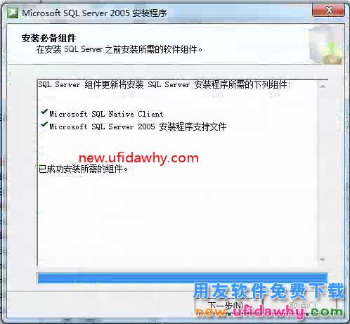 怎么安装用友T3标准版财务软件图文教程(SQL2005+T3) 用友安装教程 第8张