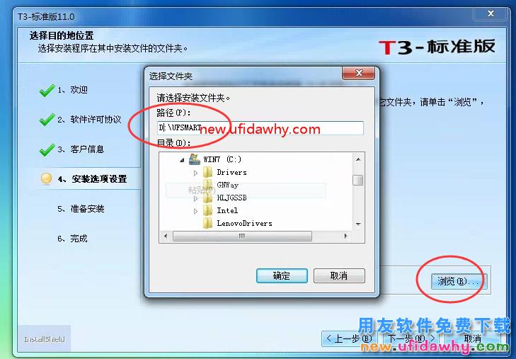用友T3财务软件快速安装方法图文教程 用友安装教程 第6张