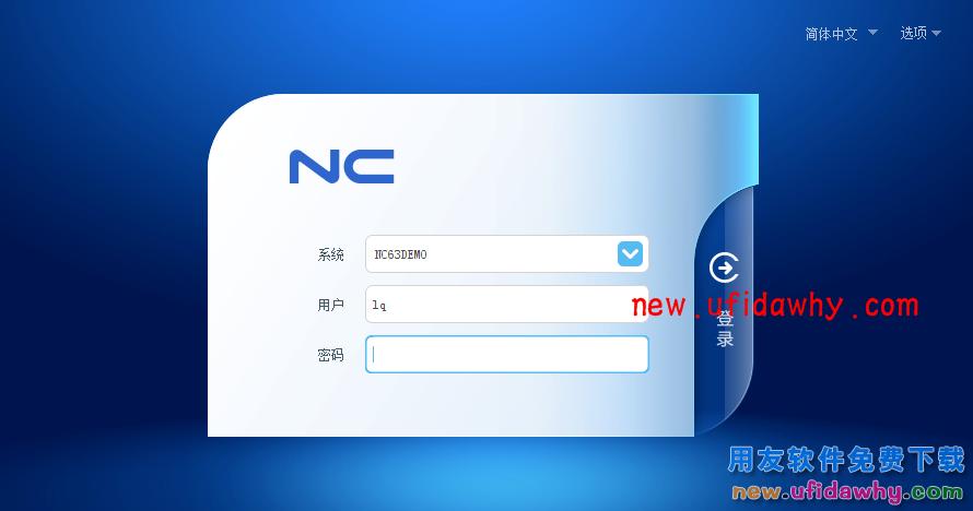 用友NCV6.5软件免费试用版下载地址 用友NC 第4张