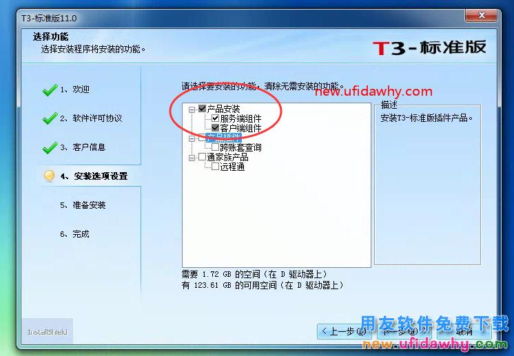 怎么安装用友T3标准版财务软件图文教程(SQL2005+T3) 用友安装教程 第29张