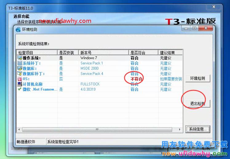 怎么安装用友T3标准版财务软件图文教程(SQL2005+T3) 用友安装教程 第30张