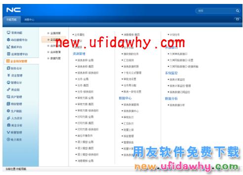 用友NCV6.5软件免费试用版下载地址 用友NC 第3张