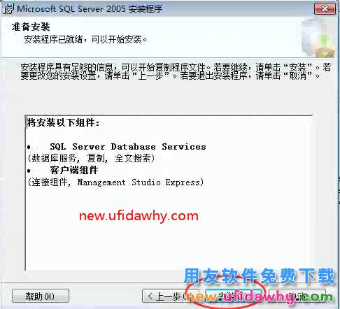 怎么安装用友T3标准版财务软件图文教程(SQL2005+T3) 用友安装教程 第18张
