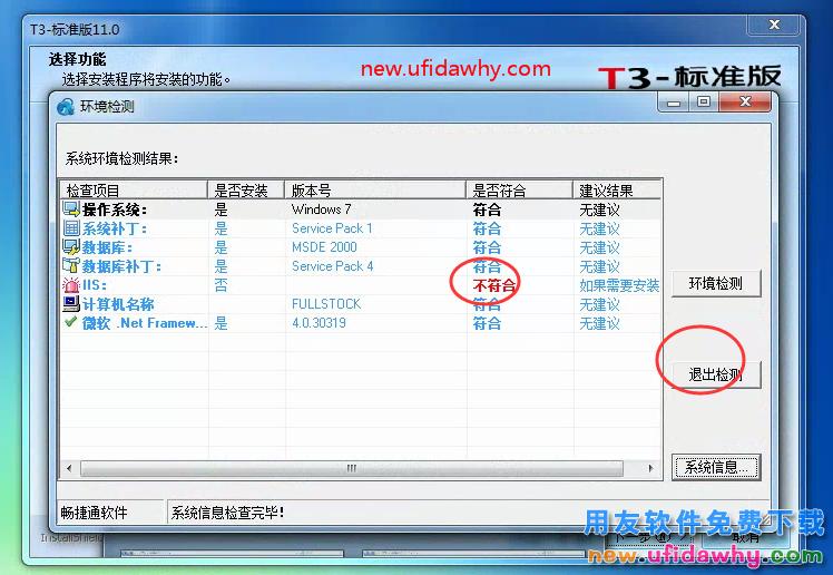 用友T3财务软件快速安装方法图文教程 用友安装教程 第9张