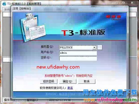 怎么安装用友T3标准版财务软件图文教程(SQL2005+T3) 用友安装教程 第42张