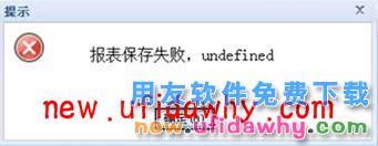 """用友畅捷通T+T-UFO报表保存时提示:""""保存失败,undefined""""怎么办? 用友知识堂 第8张"""