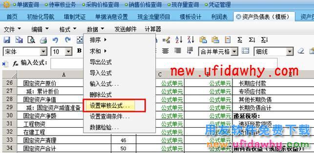 用友畅捷通T+ T-UFO如何设置审核公式的图文操作教程 用友知识堂 第2张