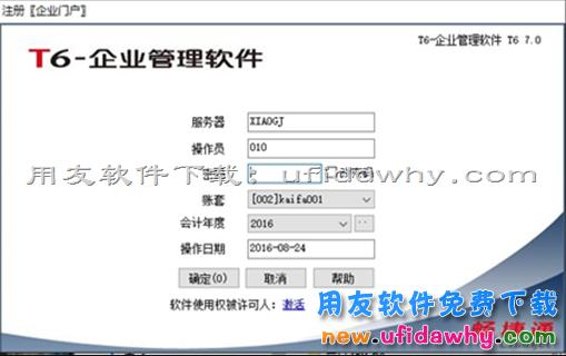 用友T6企业管理软件学习版免费下载地址 用友T6 第1张