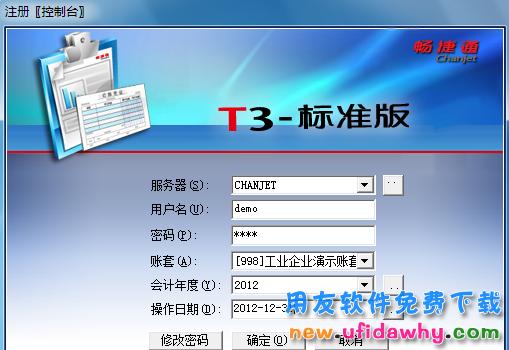 怎样重装用友T3系统的图文教程_用友T3软件的安装方法 用友安装教程 第1张