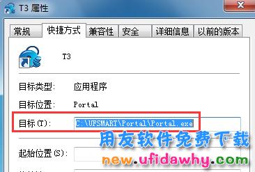 怎样重装用友T3系统的图文教程_用友T3软件的安装方法 用友安装教程 第2张