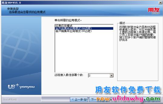 用友U8+V15.0ERP系统免费试用版下载地址(官方正版安装程序金盘非破解版) 用友U8 第4张