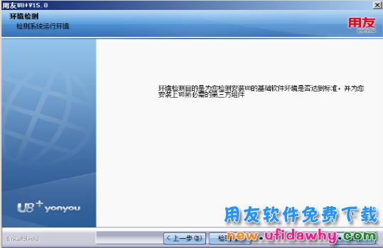 用友U8+V15.0ERP系统免费试用版下载地址(官方正版安装程序金盘非破解版) 用友U8 第5张
