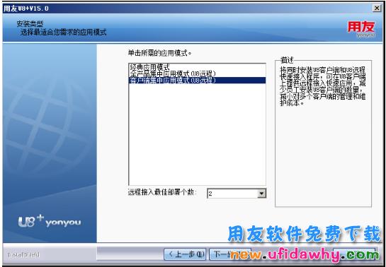 用友U8+V15.0ERP系统免费试用版下载地址(官方正版安装程序金盘非破解版) 用友U8 第6张