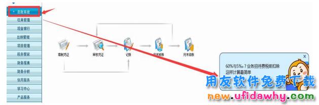 用友T3财务通普及版V11.2免费试用版下载地址 用友T3用友通 第5张