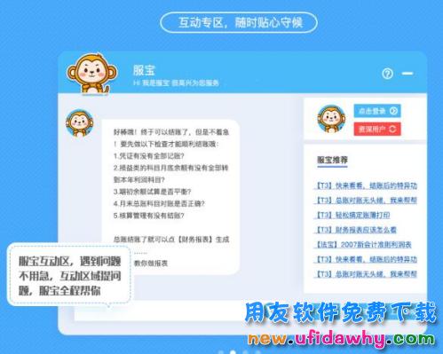 用友T3财务通普及版V11.2免费试用版下载地址 用友T3用友通 第8张
