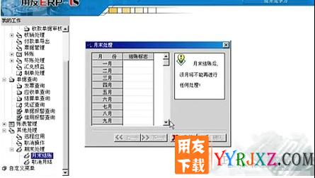 用友U820ERP普及版官方正版免费试用版下载及安装方法 用友U8 第1张