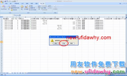 用友U8总账工具从excle导入会计凭证的图文操作教程 用友知识库 第7张