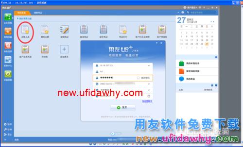 用友U8总账工具从excle导入会计凭证的图文操作教程 用友知识库 第10张