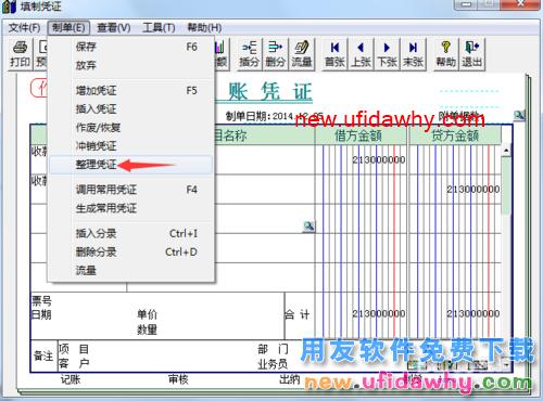 用友T3财务软件如何删除会计凭证的图文操作教程 用友知识库 第4张