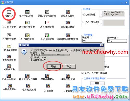 用友U8总账工具从excle导入会计凭证的图文操作教程 用友知识库 第13张