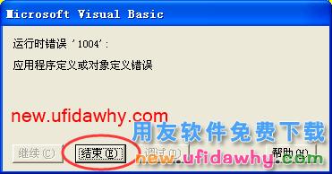 用友U8总账工具从excle导入会计凭证的图文操作教程 用友知识库 第2张