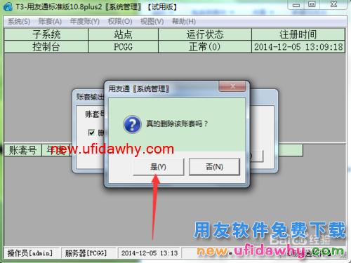 用友T3财务软件如何删除帐套的图文操作教程 用友知识库 第8张