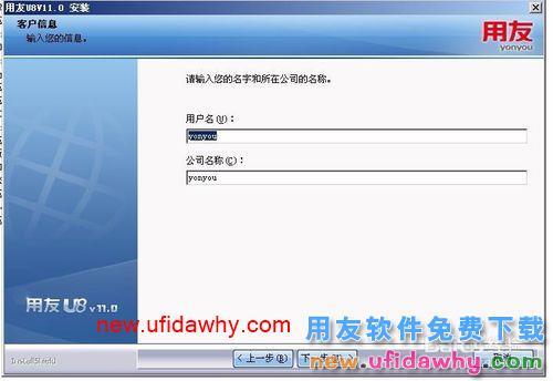 如何安装用友U8管理软件的图文操作教程 用友知识库 第4张