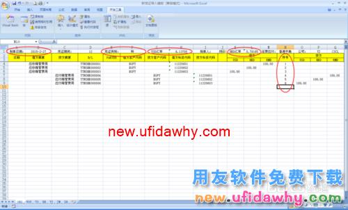 用友U8总账工具从excle导入会计凭证的图文操作教程 用友知识库 第1张