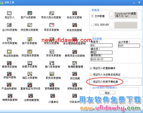 用友U8总账工具从excle导入会计凭证的图文操作教程 用友知识库 第12张