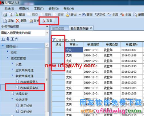 用友U8应收应付系统的会计凭证有错误怎么修改的图文操作教程 用友知识库 第6张
