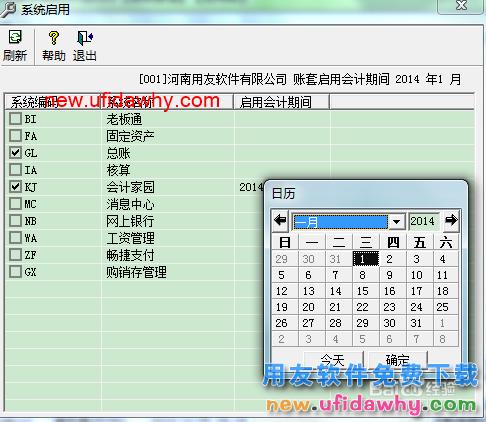 用友T3财务软件如何建立新的帐套的图文操作教程 用友知识库 第16张