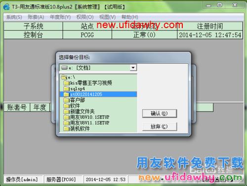 用友T3财务软件如何删除帐套的图文操作教程 用友知识库 第6张