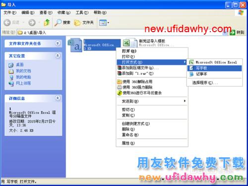 用友U8总账工具从excle导入会计凭证的图文操作教程 用友知识库 第8张