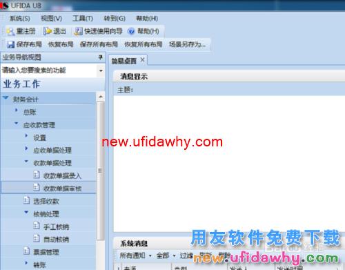 用友U8应收应付系统的会计凭证有错误怎么修改的图文操作教程 用友知识库 第1张