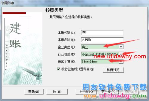 用友T3财务软件如何建立新的帐套的图文操作教程 用友知识库 第7张