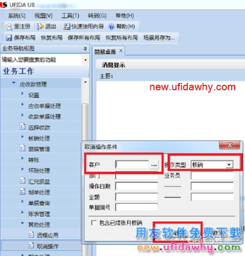 用友U8应收应付系统的会计凭证有错误怎么修改的图文操作教程 用友知识库 第3张