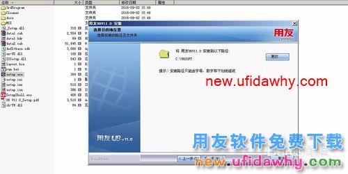 如何安装用友U8管理软件的图文操作教程 用友知识库 第5张