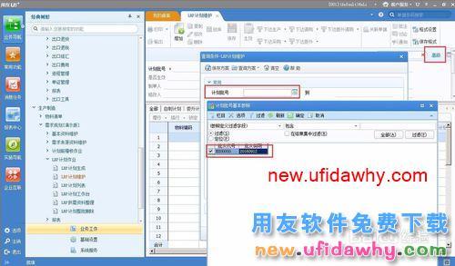 如何在用友U8中处理生产临时转为委外流程的图文操作教程 用友知识库 第9张